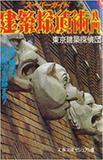 スーパーガイド 建築探偵術入門―東京、横浜の西洋館230を追跡する    文春文庫―ビジュアル版