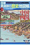 日本鉄道旅行歴史地図帳 11号(中国・四国)