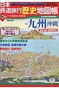 日本鉄道旅行歴史地図帳 12号(九州・沖縄)