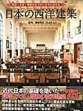 日本の西洋建築―明治・大正・昭和の息づかいを今に伝える (Gakken Mook)