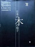 日本の木の椅子―明治から近代・現代までの108脚