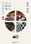 三津の古建築ものがたり