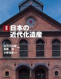 図説 日本の近代化遺産