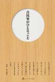 古民家のひとりごと―先人が伝える技と暮らし-「島根の古民家」