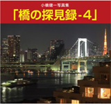 橋の探見録 4―小橋健一写真集