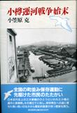 小樽運河戦争始末