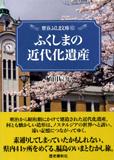 ふくしまの近代化遺産 (歴春ふくしま文庫 92)