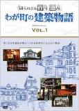 知られざる百年遺産 わが町の建築物語 DVDコレクション Vol. 1
