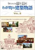知られざる百年遺産 わが町の建築物語 DVDコレクション Vol. 2