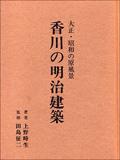 香川の明治建築―大正・昭和の原風景 写真集 (1983年)