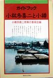 ガイドブック 小林多喜二と小樽 (新日本Guide Book)