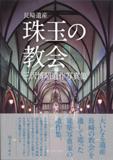 珠玉の教会―長崎遺産