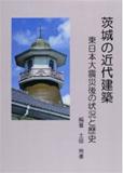 茨城の近代建築―東日本大震災後の状況と歴史