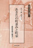 あきたの町並みと町家―歴史空間の継承に (秋田ふるさと選書 2)