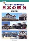 日本の駅舎 JTBキャンブックス