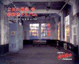 立川の風景 昭和色アルバム その3 1991 立川基地 (the SOUND of Oldies in TACHIKAWA)