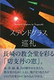 ステンドグラス巡礼―松尾順造「時の港」写真集〈2〉