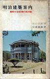 明治建築案内 (1967年)