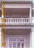 写真集 明治の西洋館(1971年)