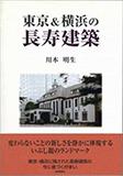 東京&横浜の長寿建築