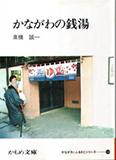 かながわの銭湯    かもめ文庫(54)