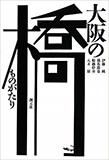 大阪の橋ものがたり