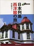 日本列島西洋館の旅