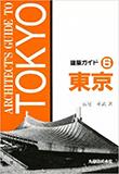 東京 建築ガイド
