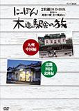 にっぽん木造駅舎の旅 DVD-BOXI