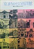 「京」まちかどの西洋館―建築にみる京都近代化のあゆみ (1983年)