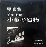 小樽の建物 (1979年)