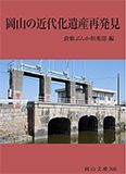 岡山の近代化遺産再発見 (岡山文庫 306)