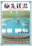 旅先銭湯―特別編集:わざわざ行きたい風呂屋のあるまち