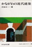 かながわの近代建築 (1983年) (かもめ文庫―かながわ・ふるさとシリーズ〈16〉)