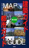 建築ガイド・都市ガイド―東京圏