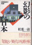 幻影の日本―昭和建築の軌跡