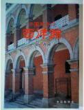 中国地方の西洋館