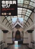 帝都復興せり!―「建築の東京」を歩く1986‐1997    朝日文庫