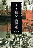 ぶらり散策 懐かしの昭和―消えゆく昭和の建物をたずねて