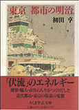 東京 都市の明治    ちくま学芸文庫