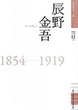 辰野金吾 (佐賀偉人伝)